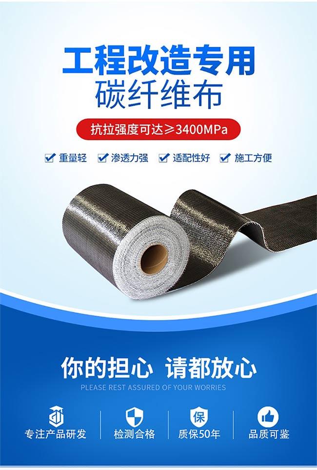 碳纤维布-加固博士