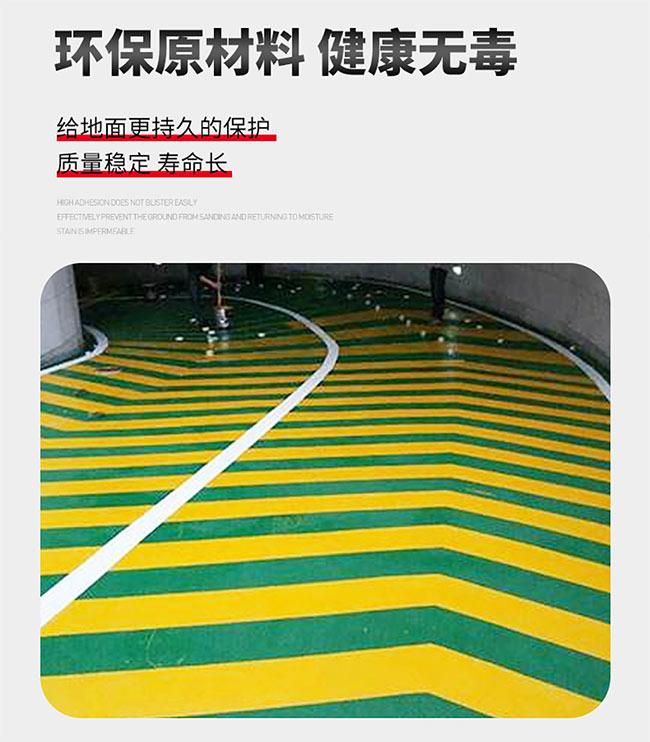 通用耐候性地坪漆产品特点3-加固博士