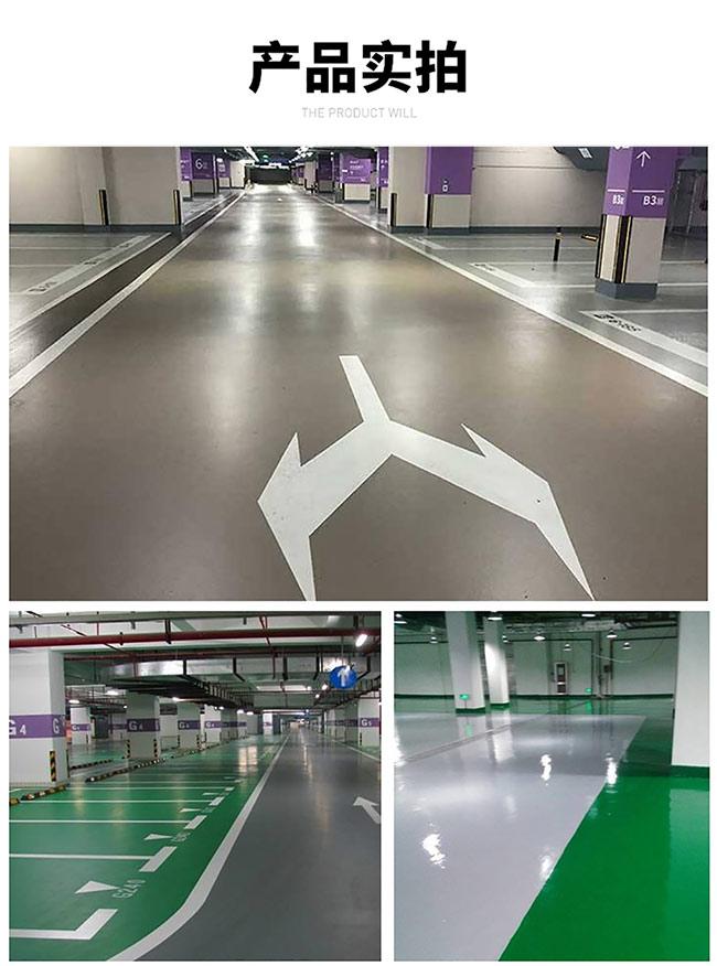 通用耐候性地坪漆产品细节-加固博士