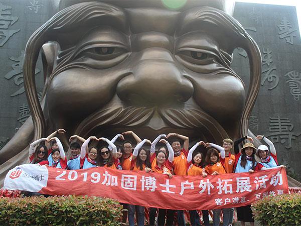 2019加固博士户外拓展活动