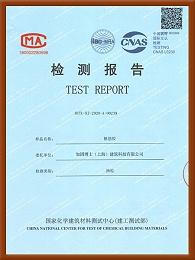 加固博士植筋胶产品检验证书