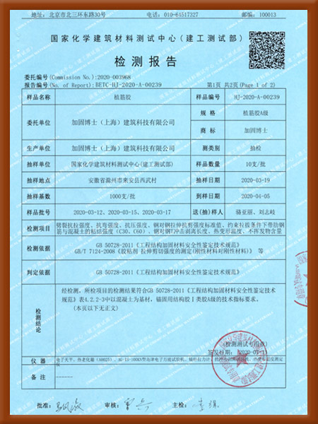 加固博士植筋胶产品检验证书2