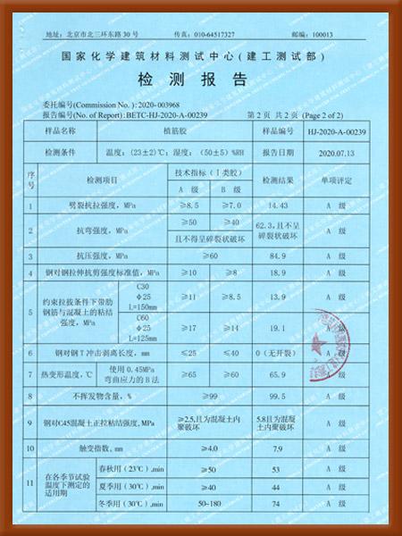 加固博士植筋胶产品检验证书3