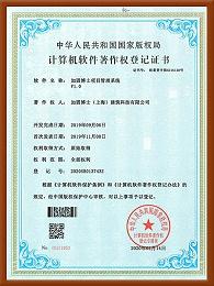 加固博士项目管理系统V1.0计算机软件著作权登记证书