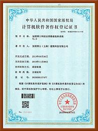 加固博士科技运营数据监控系统V1.0计算机软件著作权登记证书
