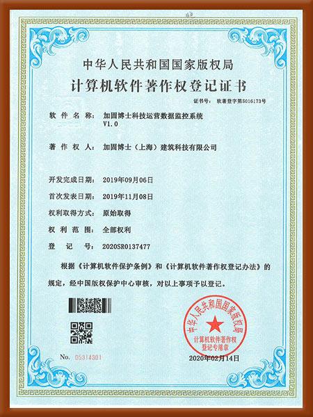 加固博士科技运营数据监控系统V1.0计算机软件著作权登记证书.jpg