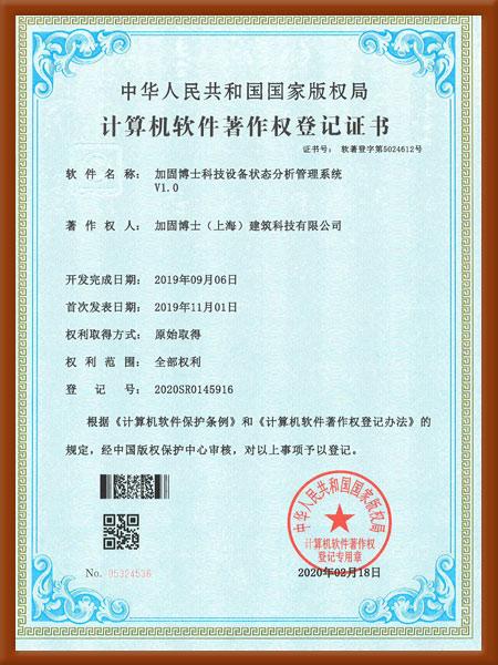 加固博士科技设备状态分析管理系统V1.0计算机软件著作权登记证书.jpg