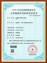 加固博士建筑设计软件V1.0计算机软件著作权登记证书