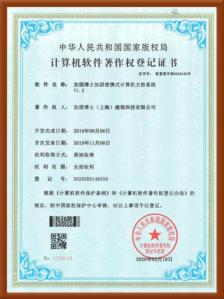 加固博士加固便携式计算机主控系统V1.0计算机软件著作权登记证书.jpg