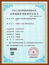 加固博士工控计算机环境适应性控制软件V1.0计算机软件著作权登记证书