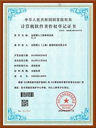 加固博士工程管理系统V1.0计算机软件著作权登记证书