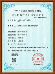 加固博士办公管理系统V1.0计算机软件著作权登记证书