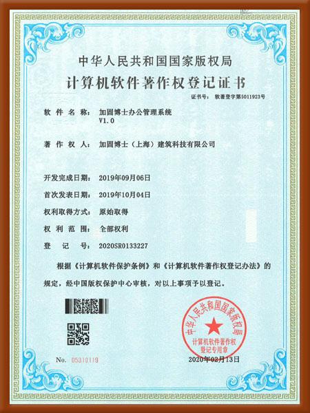 加固博士办公管理系统V1.0计算机软件著作权登记证书.jpg
