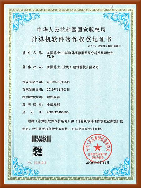 加固博士SBI试验体系数据结果分析及显示软件V1.0计算机软件著作权登记证书.jpg