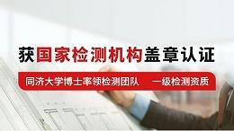 上海市14家房屋检测单位