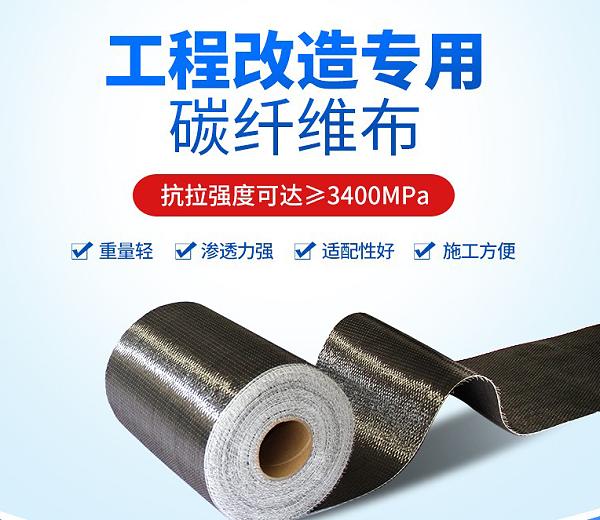 加固工程材料碳纤维布
