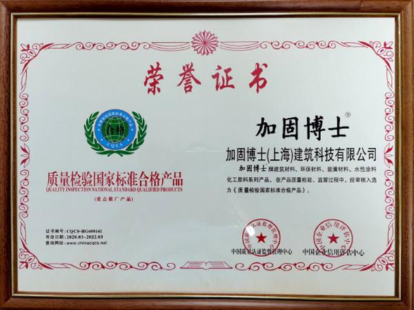 质量检验国家标准合格产品.jpg