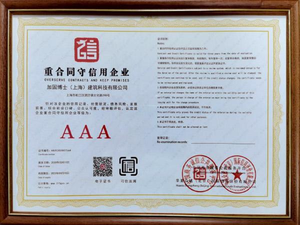 AAA重合同守信用企业.jpg