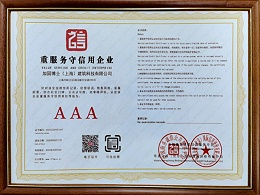 AAA重服务守信用企业