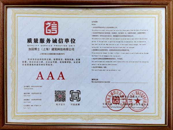 AAA质量服务诚信单位.jpg