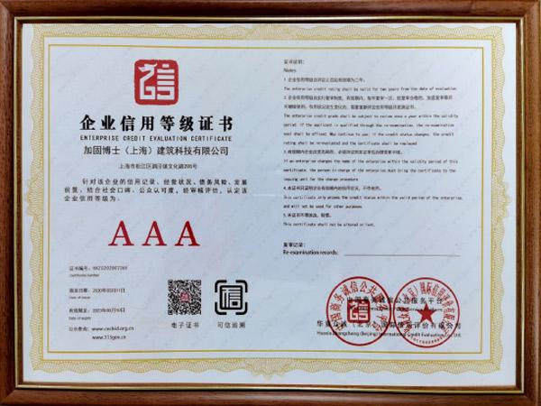 AAA企业信用等级证书.jpg