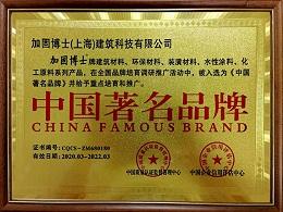 加固博士入选中国著名品牌