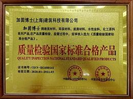 加固博士入选质量检验国家标准合格产品