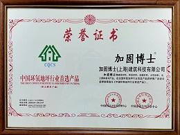 中国环氧地坪行业首选产品