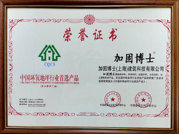 中国环氧地坪行业首选产品.jpg